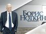 Приглашает Борис Ноткин