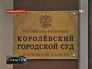 Королёвский городской суд