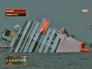 """Затонувший круизный лайнер """"Коста Конкордия"""""""
