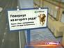 Рекламная компания против хамов на дорогах
