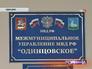 Межмуниципальное управление МВД РФ