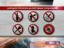 Список запретов для болельщиков на спортивных соревнованиях