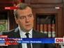 Дмитрий Медведев даёт интервью американской телекомпании CNN