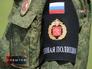 Военная полиция РФ