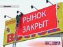 В Балашихе закрылся рынок