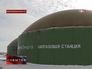 Крупнейшая биогазовая станция России в Белгородской области