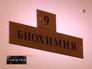 Кабинет биохимии