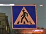 Дрожный знак пешеходного перехода