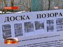 """На доске позора в Пятигорске опубликованы """"авторы"""" стихийных свалкок"""