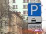 Дорожный знак зоны платной парковки