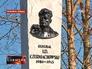 Памятник Ивану Черняховскому
