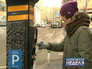 Оплата стоянки через паркомат