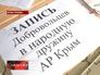 Пункт записи в народную дружину Крыма