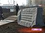 Мемориальный камень у памятника Тарасу Шевченко