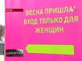 Женский праздник в парке Горького