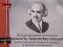 Международный симпозиум, посвященный юбилею Николая Бердяева