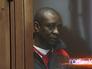 Суд над африканскими мошенниками