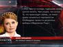 Цитата из заявления Юлии Тимошенко