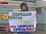 Пикет против санкций в отношении России