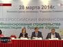 """Всероссийский форум """"Финансирование строительства - инвестиции в будущее страны"""""""