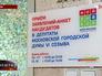 Приёмная кандидатов в депутаты Мосгордумы