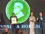 Награждение лауреатов премии Людвига Нобеля