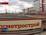 "Строительство станции метро ""Румянцево"""