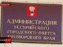 Администрация Уссурийского государственного округа Приморского края