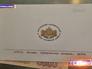 Взятка в конверте