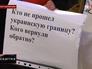 Запрет на въезд в Украину
