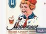 Советский плакат с рекламой с мороженого