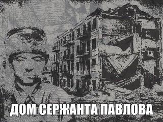 """Линия защиты. Анонс. """"Дом сержанта Павлова"""""""
