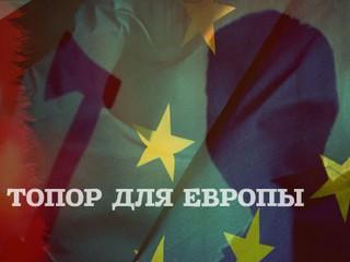 """Линия защиты. Анонс. """"Топор для Европы"""""""