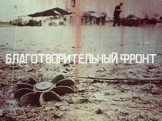 """Линия защиты. Анонс. """"Благотворительный Фронт"""""""