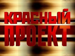 Красный проект. Анонс. Николай II