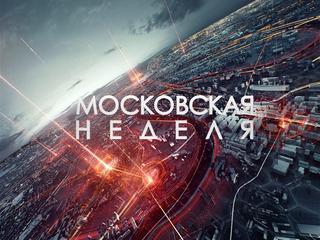 Московская неделя