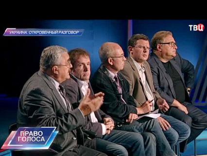 """Право голоса. """"Украина. Откровенный разговор"""". Часть 2-я"""