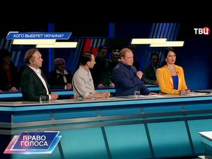 """Право голоса. """"Кого выберет Украина?"""""""