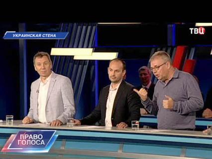 Право голоса Украинская стена