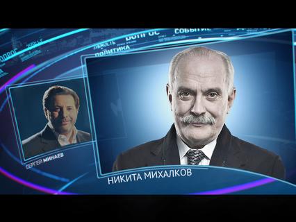 Право знать-Михалков