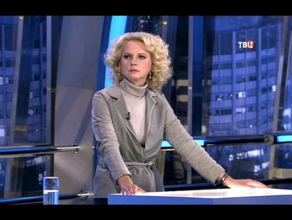 Право знать! Татьяна Голикова. Эфир от 18.10.2014