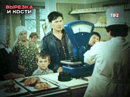 """Хроники московского быта. """"Вырезка и кости"""""""