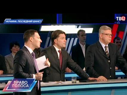 "Право голоса. ""Украина. Последний шанс?"""