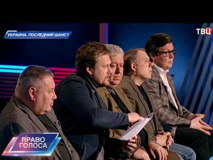 """Право голоса. """"Украина. Последний шанс?"""". Часть 2-я"""