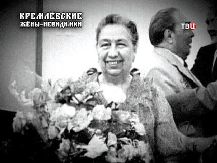 """""""Кремлёвские жёны-невидимки"""""""