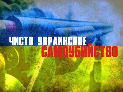"""Линия защиты. Анонс. """"Чисто украинское самоубийство"""""""