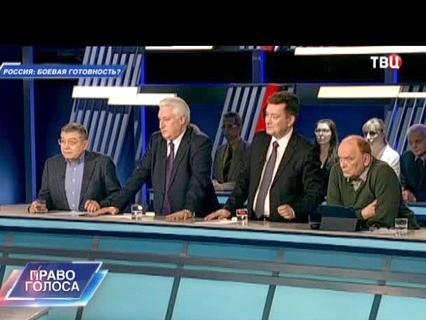 """""""Россия: боевая готовность?"""""""