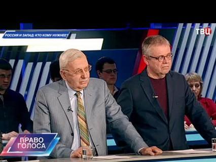 """Право голоса. """"Россия и Запад: кто кому нужнее?"""""""