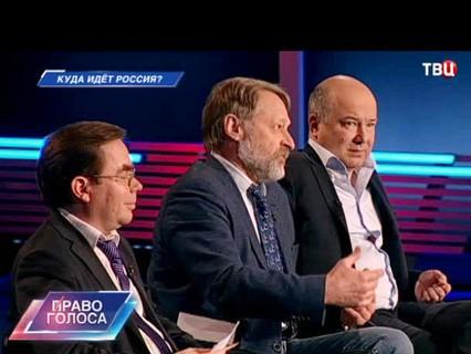 """Право голоса. """"Куда идёт Россия?"""""""