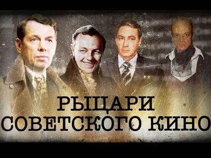 Рыцари советского кино